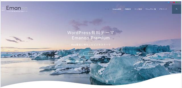 WordPressテンプレートビジネス向け Emanon Puremium