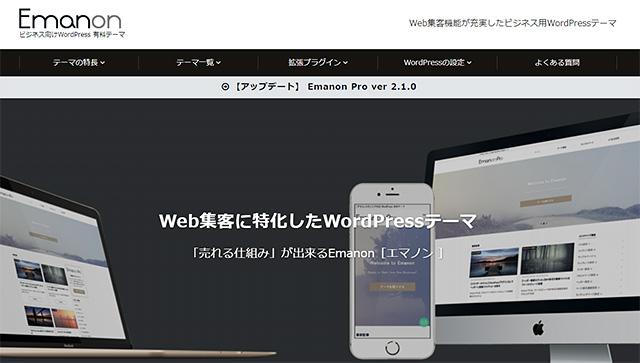 Emanon ~WEB集客に絞り込んで開発した中小企業向けWordPressテンプレート~