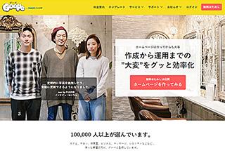 レンタルサーバー ショップ向けホームページ作成サービス グーペ
