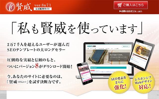 賢威 ~SEOノウハウを詰め込んだ検索エンジン上位表示を目指すためのWordPressテンプレート~