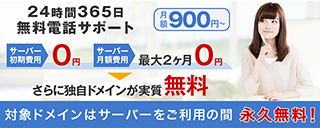 レンタルサーバー お名前.comレンタルサーバー