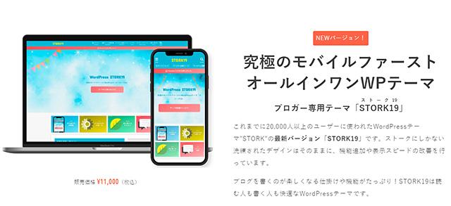 WordPressテンプレート STORK19