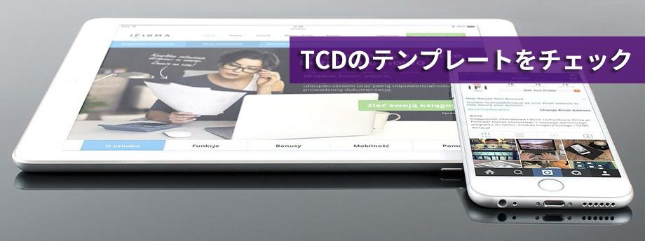 TCD ~洗練されたデザインのWordPressテーマ~ 様々なシーンで活用できるテンプレートが一覧で分かる