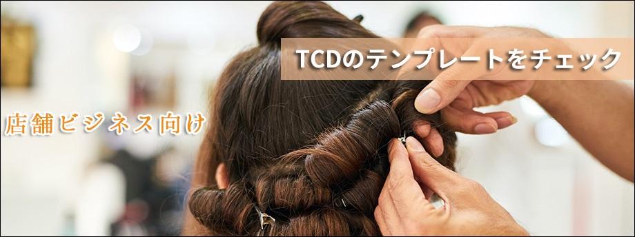TCD ~洗練されたデザインのWordPressテーマ~ 様々なシーンで活用できるテンプレートが一覧で分かる -店舗ビジネス向け