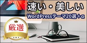【2020年版】ビジネスで使える速い・美しいWordPressテンプレート20選+アルファ