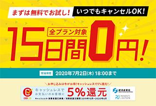 レンタルサーバー wpX初期費用15日間無料キャンペーン