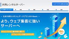 レンタルサーバーCPI SV-Basic