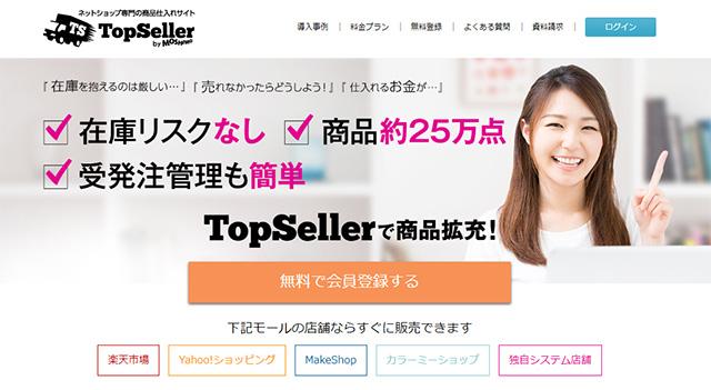 商品がない、在庫を持ちたくない人でもネットショップを始める方法 ~トップセラーの始め方~