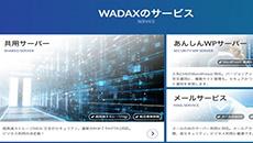 レンタルサーバー WADAX