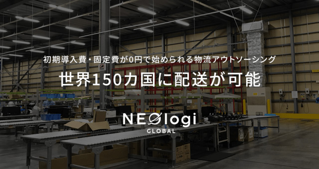 「NEOlogi」とサービス連携