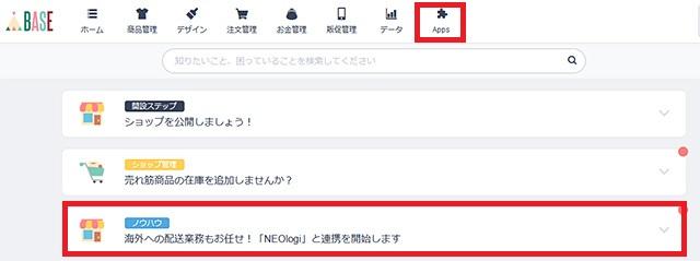 「NEOlogi App」を追加
