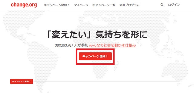 change.orgサイトにアクセスし、「キャンペーン開始」をクリック
