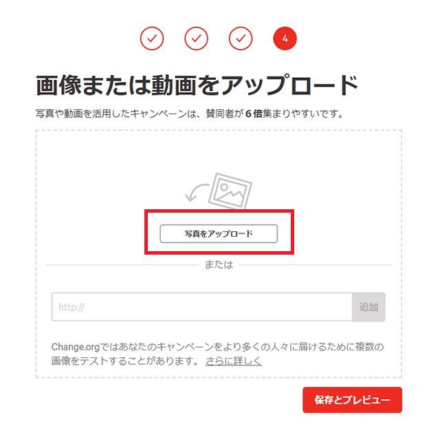 署名キャンペーンを分かりやすく伝える写真をアップロード