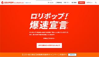 レンタルサーバー ロリポップ土日申し込みで初期費用無料キャンペーン