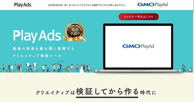 動画検証ツール「PlayAds byGMO」