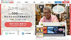 ネットショップ作成サービス おちゃのこネット