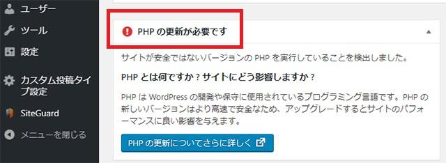 PHPについての警告表示