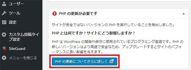 PHPについてさらに詳しくをクリック