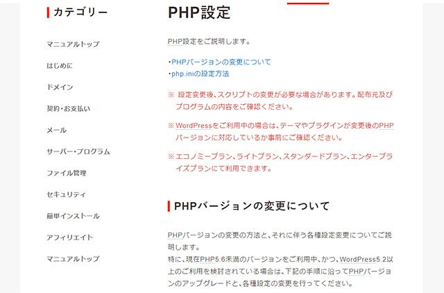 PHP設定マニュアル