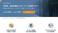 レンタルサーバー さくらのレンタルサーバ~マネージドサーバ