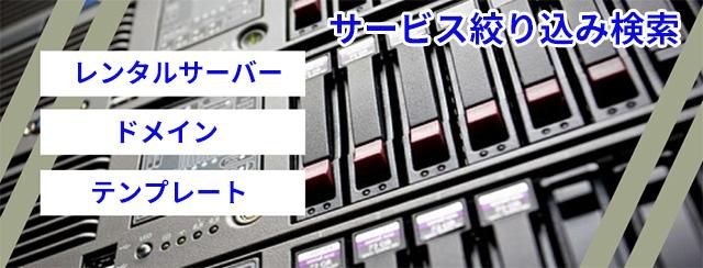 レンタルサーバー・ドメイン・WordPressテンプレート絞り込み検索