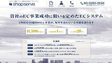 ネットショップ作成サービス ショップサーブ