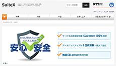 レンタルサーバー WebARENA SuiteX