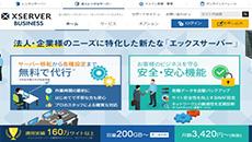 レンタルサーバー エックスサーバービジネスマネージド専用サーバー