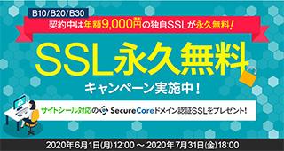 レンタルサーバー エックスサーバービジネスSSL永久無料キャンペーン