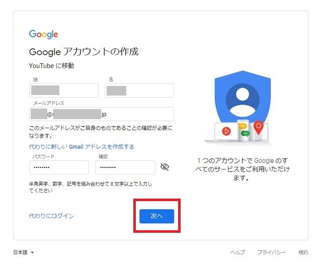 グーグルアカウントを作成、メールアドレスなどを入力