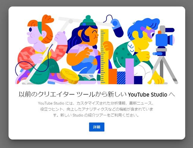 YouTubeスタジオ