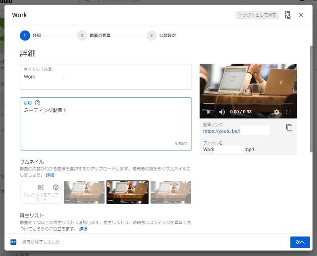 動画設定画面1
