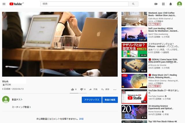 YouTubeで動画確認