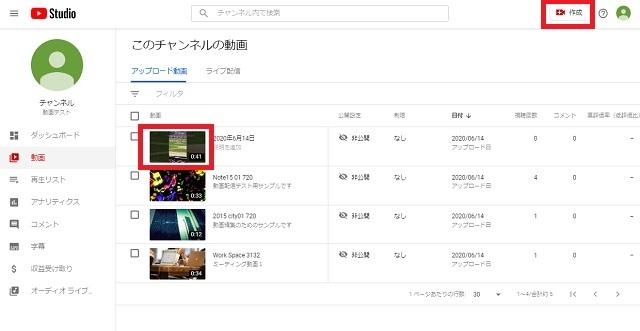 YouTubeチャンネルの動画管理