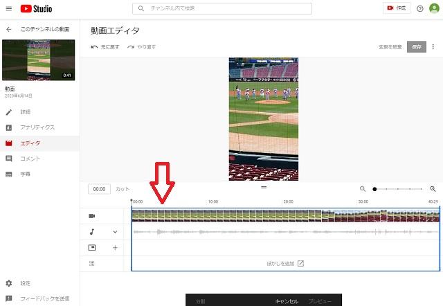 動画をカットする青い枠が表示される
