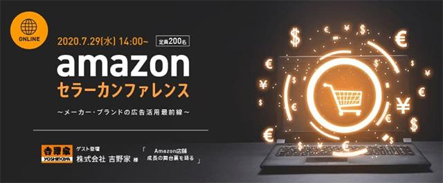 Amazonセラーカンファレンス