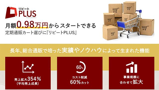 リピートPLUS ~リピート・定期通販に特化した総合型ショッピングカート~