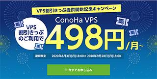 ConoHa VPS割引切符提供キャンペーン