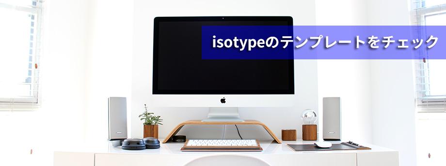 WordPressテンプレート isotypeラインナップ