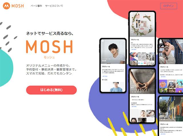 MOSH(モッシュ) ~ネットで有料セミナーなどオンラインサービスを売る~