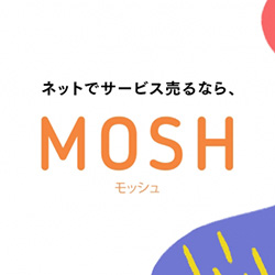MOSH(モッシュ) ~ネットで有料セミナーなどオンライン動画でサービスを売る~