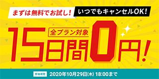 レンタルサーバー wpX Speedキャンペーン