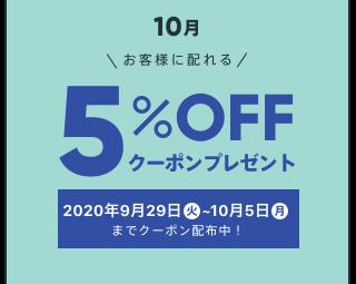 ネットショップ作成サービスBASE 120万ショップ突破5%OFFクーポンプレゼント