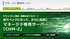 レンタルサーバーCPIマネージド専用サーバー スペックアップ