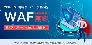 レンタルサーバーCPI WAF初期費用無料キャンペーン