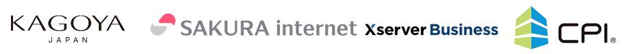 レンタルサーバー マネージド専用サーバー KAGOYA さくらのレンタルサーバ エックスサーバービジネス CPI