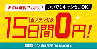 レンタルサーバーwpx 15日間無料キャンペーン