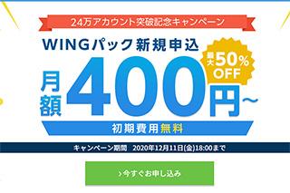 レンタルサーバー ConoHa WING 24万アカウント突破記念キャンペーン トップ