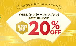 レンタルサーバー ConoHa WINGお年玉プレゼントキャンペーン