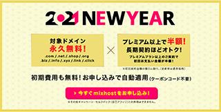 レンタルサーバーmixhost 2021キャンペーン